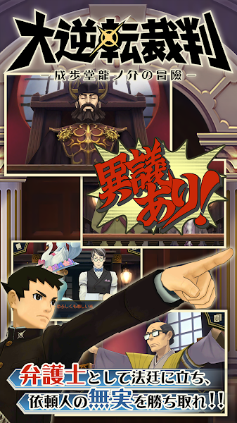 The Great Ace Attorney Apk